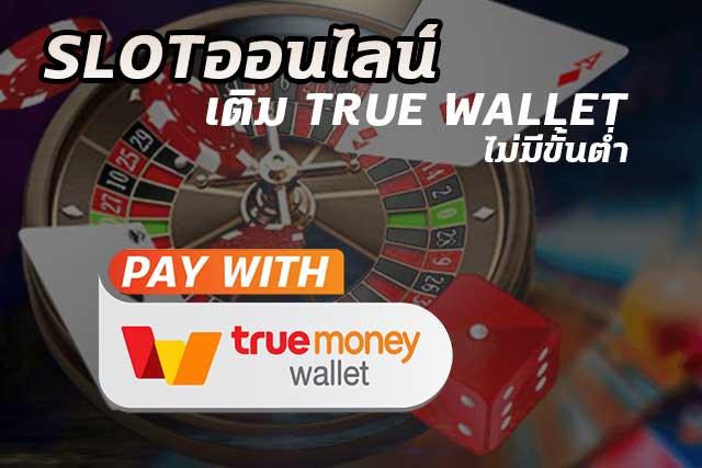 เว็บพนัน True Wallet ไม่มีขั้นต่ำ