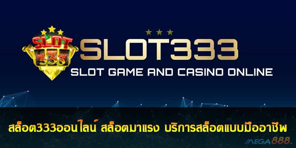 slot333