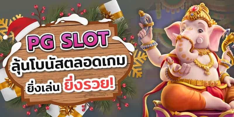 slot666 ยิ่งเล่นยิ่งรวย